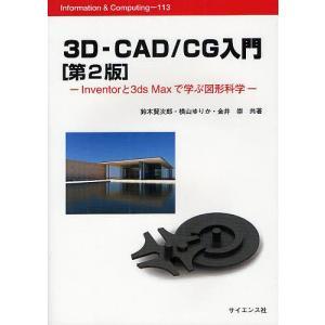 3D-CAD/CG入門 Inventorと3ds Maxで学ぶ図形科学 / 鈴木賢次郎 / 横山ゆり...
