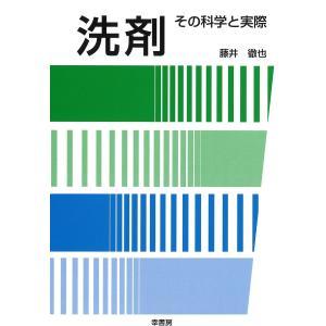著:藤井徹也 出版社:幸書房 発行年月:1991年04月