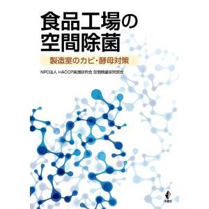 編著:HACCP実践研究会空間除菌部会 出版社:幸書房 発行年月:2017年05月
