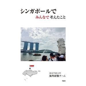 編著:帝京平成大学海外研修チーム 出版社:幸書房 発行年月:2019年04月