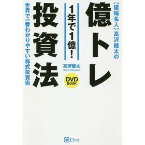 著:高沢健太 出版社:Clover出版 発行年月:2018年10月 キーワード:bkc ビジネス書