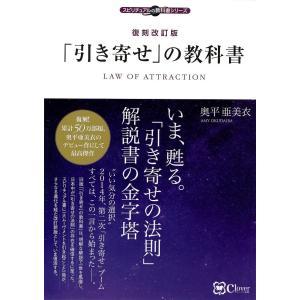 「引き寄せ」の教科書 / 奥平亜美衣