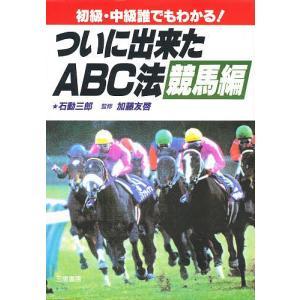 ついに出来たABC法競馬編 初級・中級誰でもわかる!/石動三...