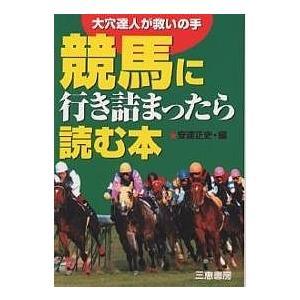 競馬に行き詰まったら読む本 大穴達人が救いの手 / 安達正史