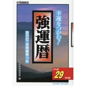 強運暦 幸運をつかむ! 平成29年版 吉方位・吉時間帯つき / 西田気学研究所