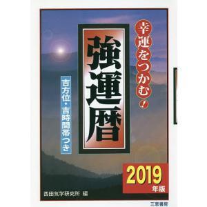 強運暦 幸運をつかむ! 2019年版 吉方位・吉時間帯つき / 西田気学研究所
