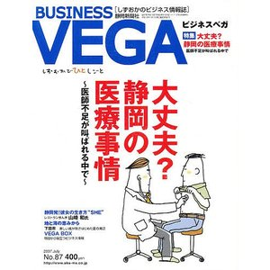 BUSINESS VEGA 87|bookfan