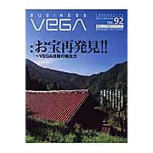 BUSINESS VEGA 92|bookfan