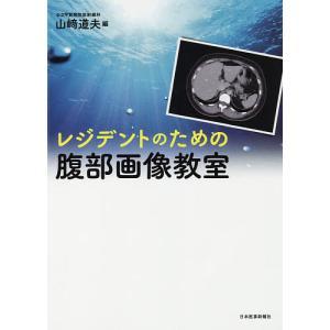 レジデントのための腹部画像教室 / 山崎道夫
