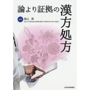編著:高山真 出版社:日本医事新報社 発行年月:2018年04月