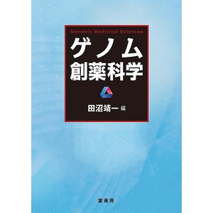 ゲノム創薬科学 / 田沼靖一