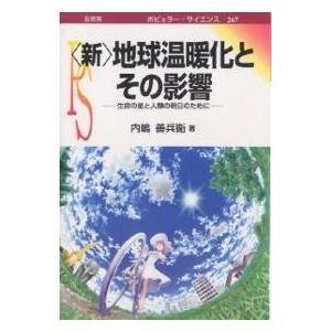 〈新〉地球温暖化とその影響 生命の星と人類の明日のために / 内嶋善兵衛