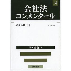 会社法コンメンタール 14 / 岩原紳作