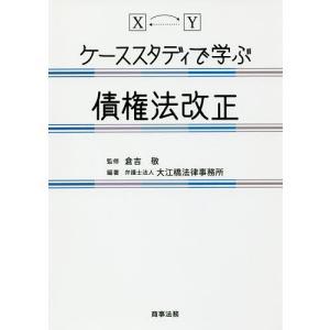 監修:倉吉敬 編著:大江橋法律事務所 出版社:商事法務 発行年月:2018年05月