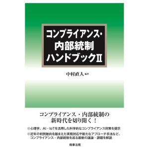 コンプライアンス・内部統制ハンドブック 2 / 中村直人