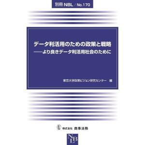 編:東京大学政策ビジョン研究センター 出版社:商事法務 発行年月:2019年04月 シリーズ名等:別...