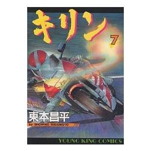 キリン 7 / 東本昌平|bookfan