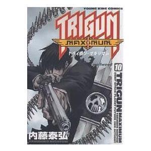 トライガン・マキシマム 10 / 内藤泰弘|bookfan