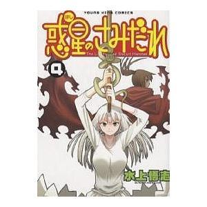 著:水上悟志 出版社:少年画報社 発行年月:2007年10月 シリーズ名等:YKコミックス 巻数:4...