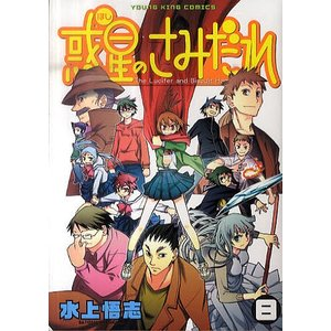 著:水上悟志 出版社:少年画報社 発行年月:2009年11月 シリーズ名等:YKコミックス 巻数:8...