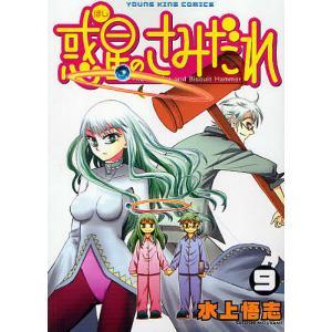 著:水上悟志 出版社:少年画報社 発行年月:2010年05月 シリーズ名等:YKコミックス 巻数:9...