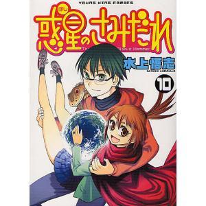 惑星のさみだれ 10巻 / 水上悟志 / ヤングキングコミックス [コミック]の商品画像|ナビ