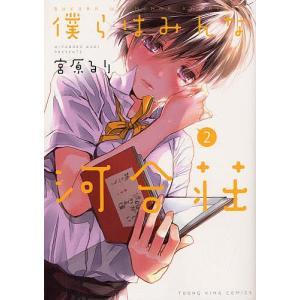 著:宮原るり 出版社:少年画報社 発行年月:2012年01月 シリーズ名等:コミック 777 YK ...