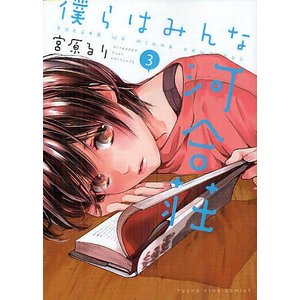 著:宮原るり 出版社:少年画報社 発行年月:2012年08月 シリーズ名等:コミック 909 YKコ...