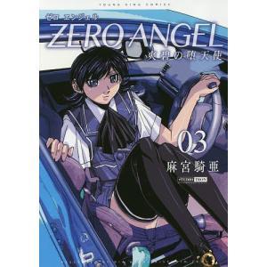 ゼロエンジェル 爽碧の堕天使 03 / 麻宮騎亜|bookfan