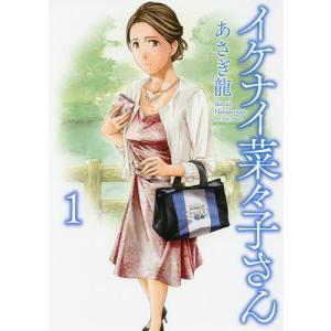 イケナイ菜々子さん 1 / あさぎ龍|bookfan