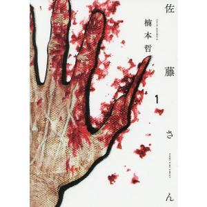 著:楠本哲 出版社:少年画報社 発行年月:2018年03月 シリーズ名等:コミック 227 YKコミ...