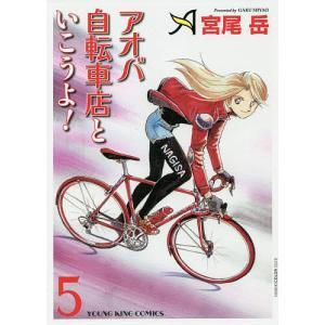 アオバ自転車店といこうよ! 5 / 宮尾岳