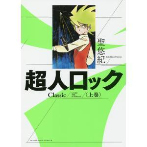 超人ロックClassic 上巻 / 聖悠紀|bookfan