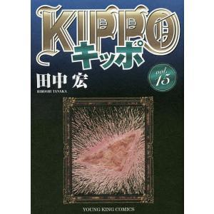 KIPPO 15 / 田中宏|bookfan
