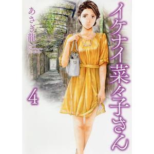〔予約〕イケナイ菜々子さん 4 / あさぎ龍|bookfan