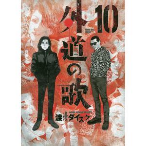 〔予約〕外道の歌 10 / 渡邊ダイスケ|bookfan
