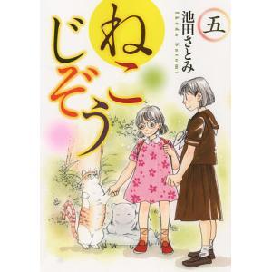 〔予約〕ねこじぞう 5 / 池田さとみ bookfan