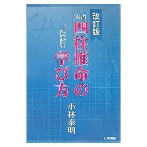 実占 四柱推命の学び方 改訂版/小林泰明...