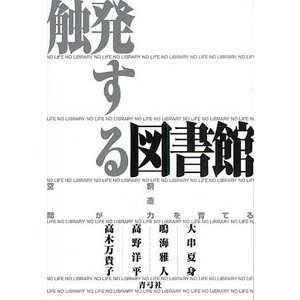 著:大串夏身 著:鳴海雅人 著:高野洋平 出版社:青弓社 発行年月:2010年04月