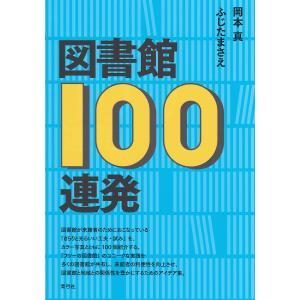 図書館100連発 / 岡本真 / ふじたまさえ