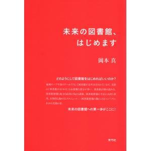 著:岡本真 出版社:青弓社 発行年月:2018年11月