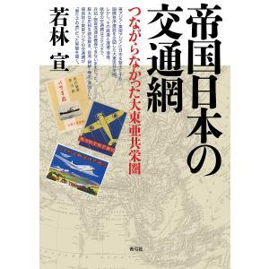著:若林宣 出版社:青弓社 発行年月:2016年01月