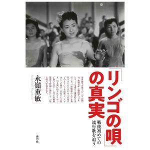 著:永嶺重敏 出版社:青弓社 発行年月:2018年10月