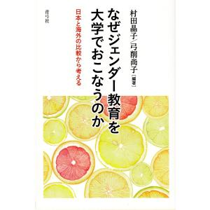編著:村田晶子 編著:弓削尚子 出版社:青弓社 発行年月:2017年06月