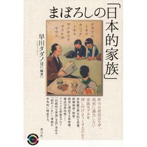 まぼろしの「日本的家族」 / 早川タダノリ