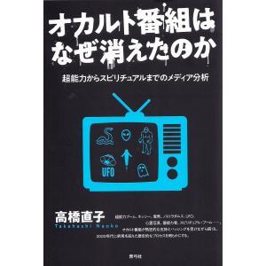 著:高橋直子 出版社:青弓社 発行年月:2019年01月