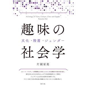 趣味の社会学 文化・階層・ジェンダー / 片岡栄美