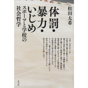 体罰・暴力・いじめ スポーツと学校の社会哲学 / 松田太希