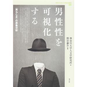男性性を可視化する 〈男らしさ〉の表象分析 / 熊谷謙介