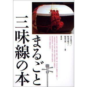 まるごと三味線の本 / 田中悠美子